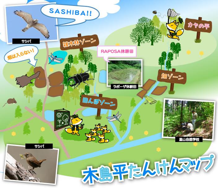 木島平SASHIBA里山自然学校
